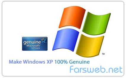 دانلود سریال قانونی ویندوز ایکس پی XP