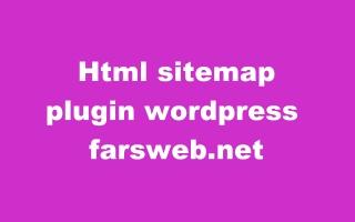 افزونه نقشه سایت وردپرس html فارسی