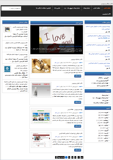wordpress-theme-blue5