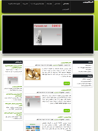 wordpress-theme-green