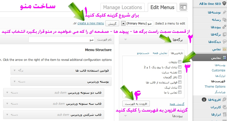 menu2 قالب وردپرس 3 ستونه رنگ صورتی 6 ابزارک اسلایدشو