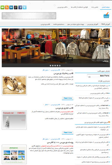 persian-wordpress-themes