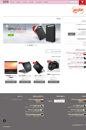 wordpress-themes-shopthemes