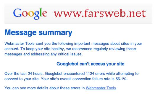 چک سایت گوگل بوت
