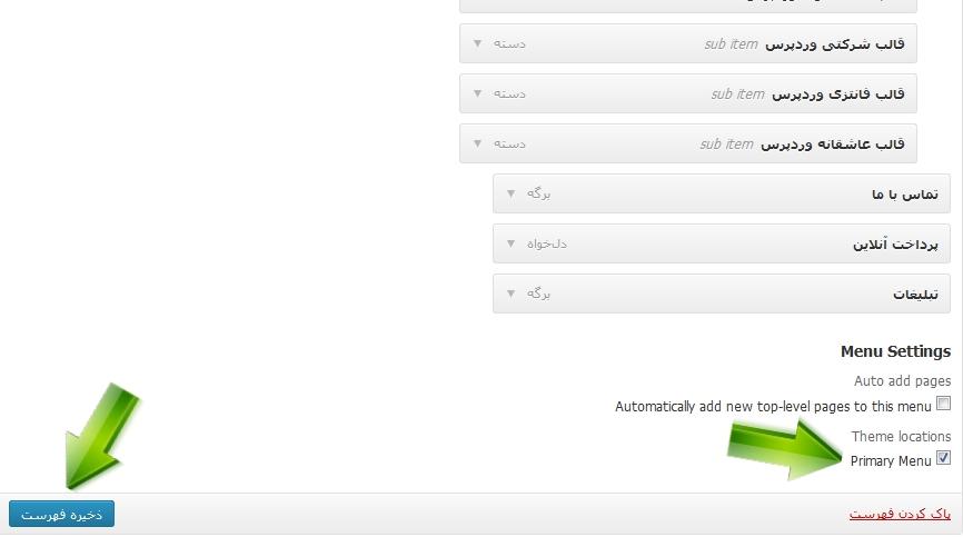 menu1 قالب وردپرس شرکتی 3 ستونه اسلایدشو ابزارک بسیار زیبا