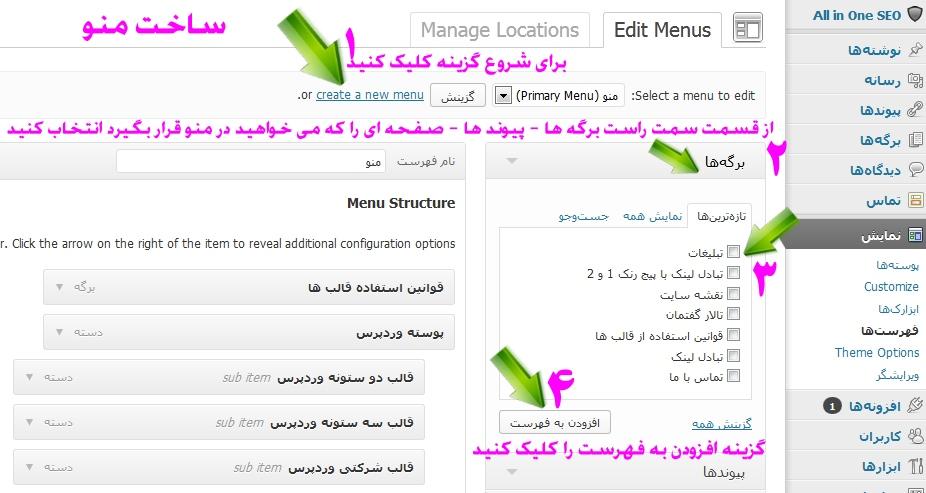 menu2 قالب وردپرس شرکتی 3 ستونه اسلایدشو ابزارک بسیار زیبا