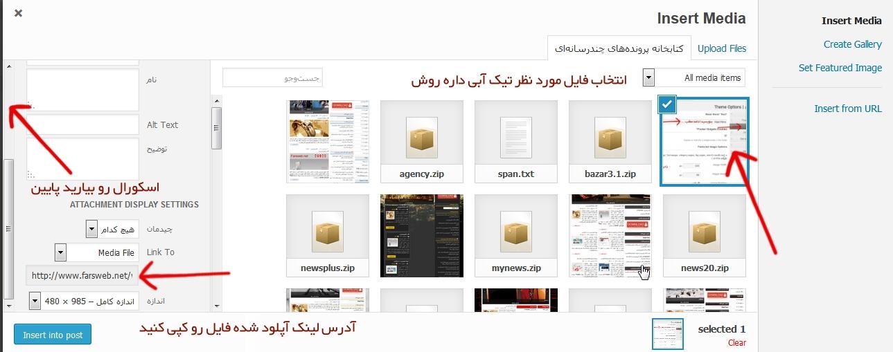 آموزش آپلود فایل وردپرس