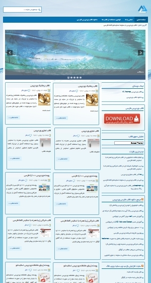 wordpress-themes-daneshwp