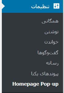 افزونه فارسی نمایش پنجره پاپ آپ در صفحه اصلی سایت