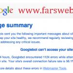 چک گوگل بوت آخرین باری که گوگل سایت شما را بررسی کرد